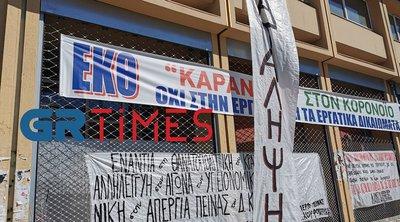 Κατάληψη στο Εργατοϋπαλληλικό Κέντρο Θεσσαλονίκης