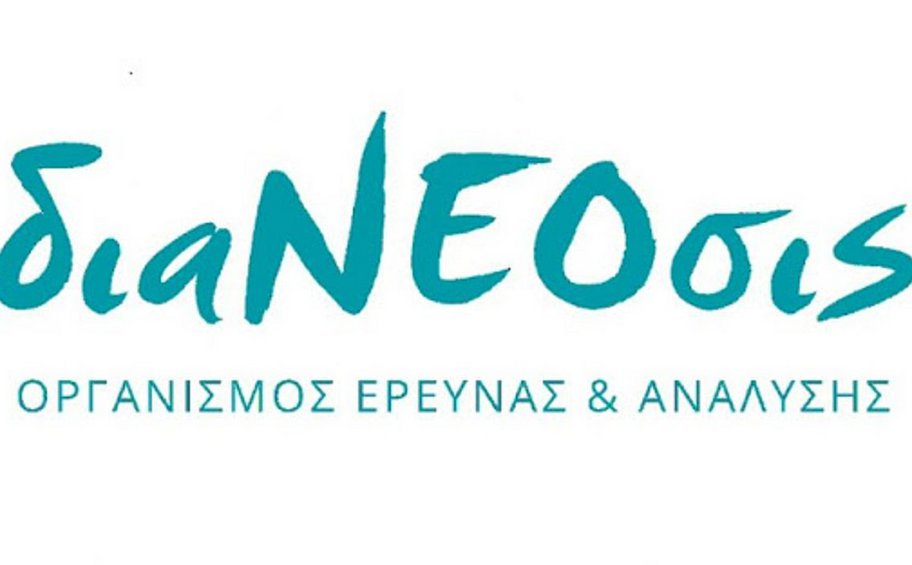 διαΝΕΟσις - Νέα μελέτη: Έρευνα και καινοτομία στην Ελλάδα του 2021