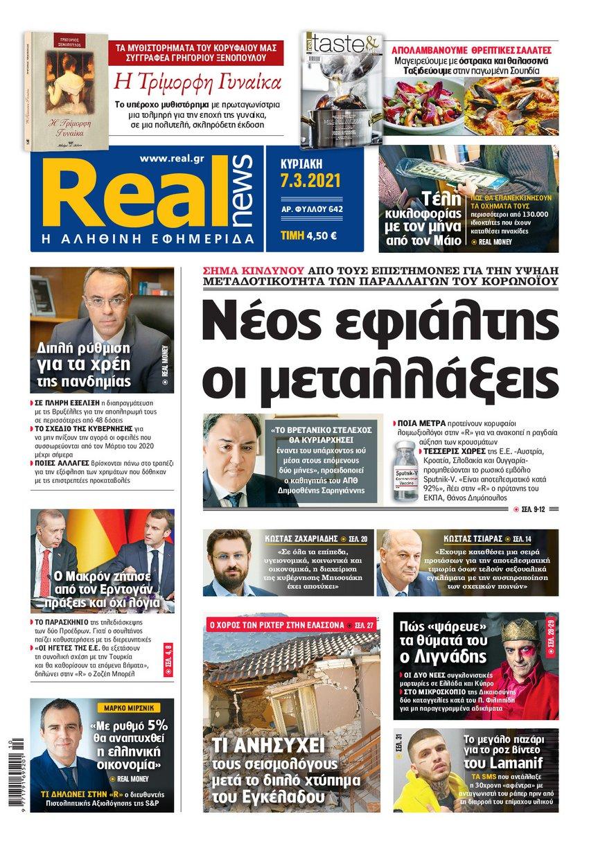 Realnews 7/3/2021
