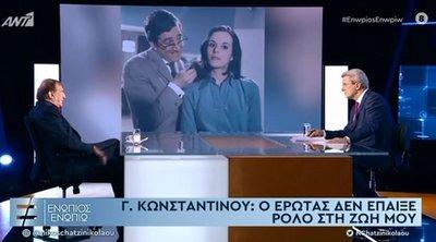 Ο Γιώργος Κωνσταντίνου για την Έλενα Ναθαναήλ και τον έρωτα - BINTEO
