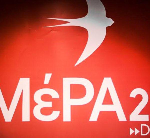 ΜέΡΑ25 σε Λοβέρδο: Με εσένα περάσανε μνημόνια και διαπομπεύσεις οροθετικών, μην ανησυχείς δεν υπάρχει ενδεχόμενο συνεργασίας