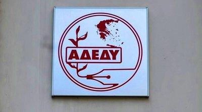 ΑΔΕΔΥ: 24ωρη απεργία στις 6 Μαΐου για τον εορτασμό της Πρωτομαγιάς