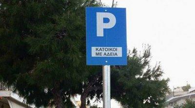 Επανέρχεται από σήμερα το σύστημα της ελεγχόμενης στάθμευσης