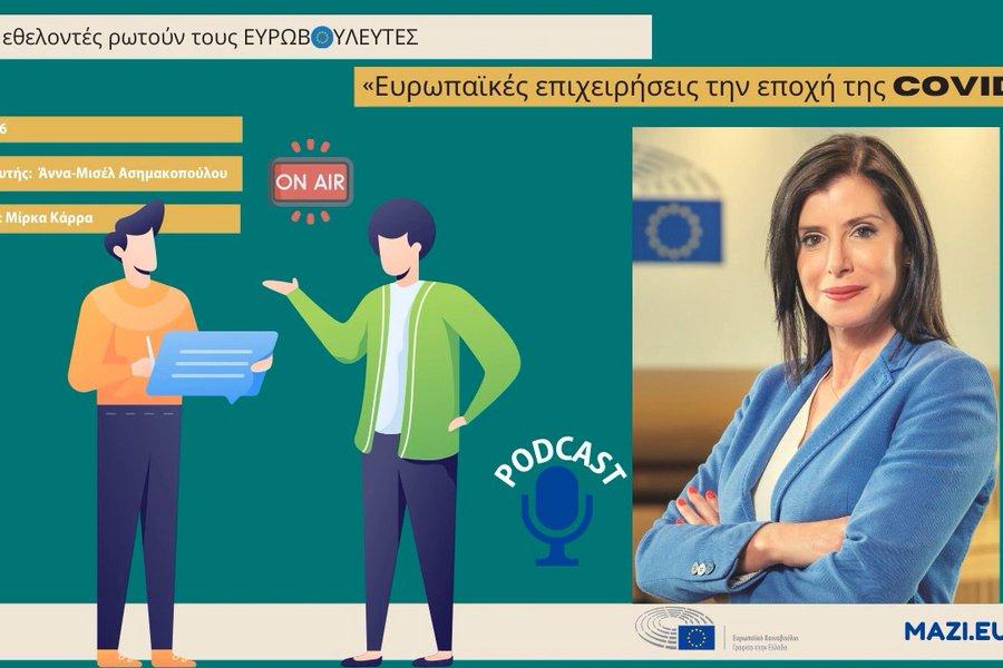 Η Άννα - Μισέλ Ασημακοπούλου για το μέλλον των επιχειρήσεων μετά την πανδημία (audio)