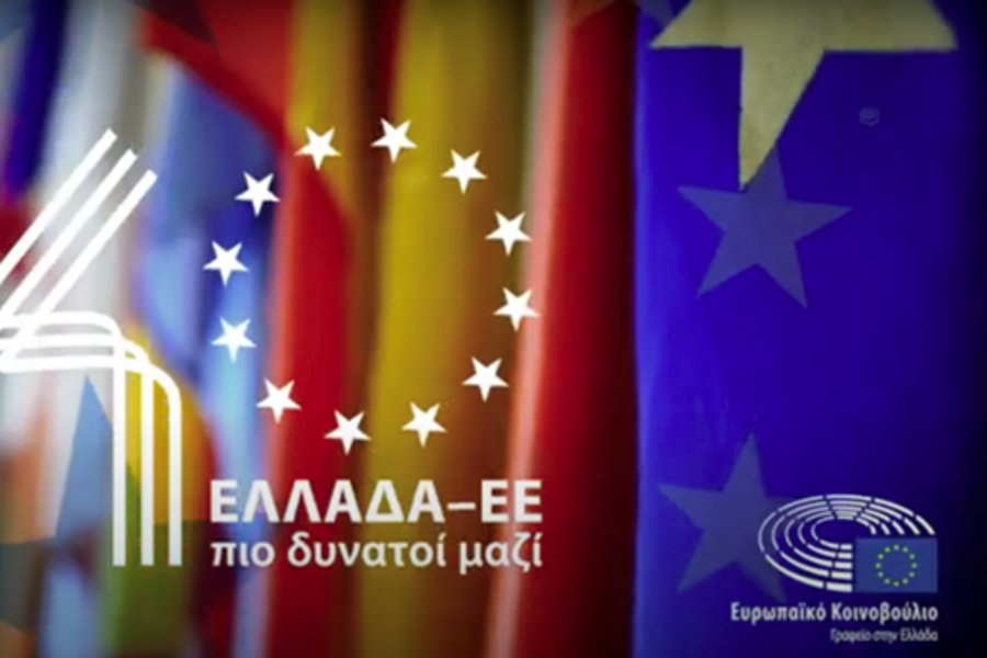 40 χρόνια της Ελλάδας στην ΕΕ - Πιο δυνατοί μαζί (ΒΙΝΤΕΟ)