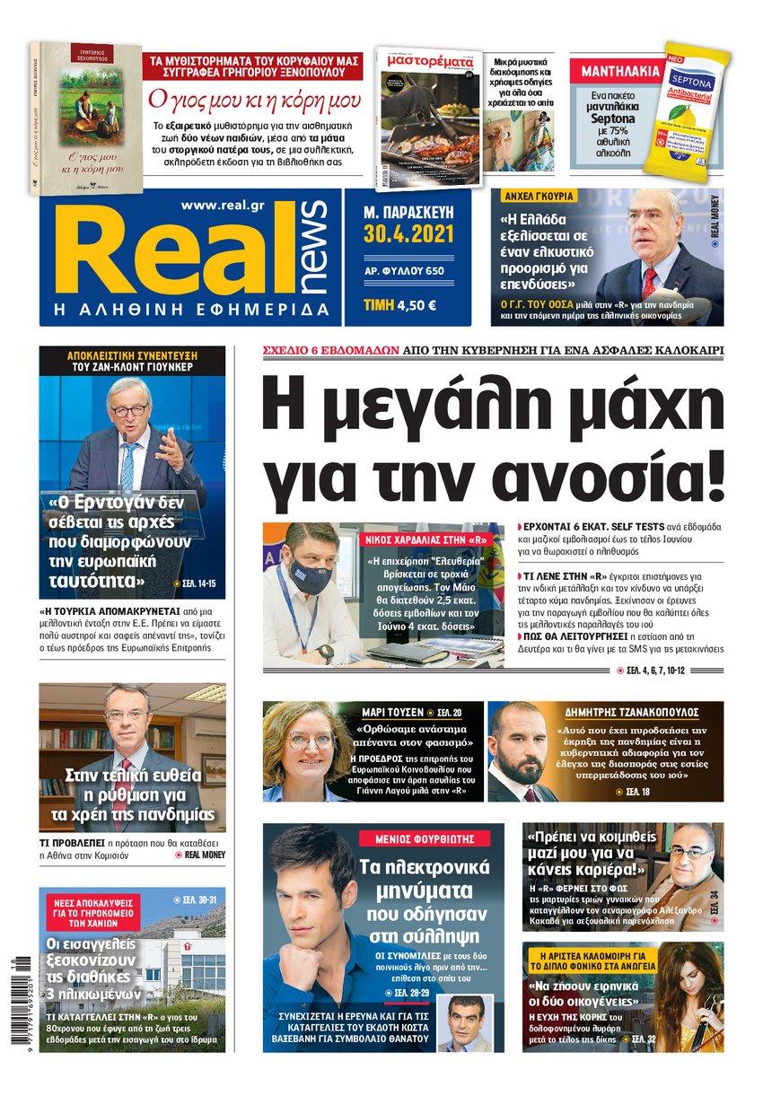 Realnews 30/4/2021