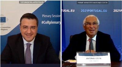 Τζιτζικώστας σε A. Costa: Ανάκαμψη της ΕΕ με τη συμμετοχή Περιφερειών και Δήμων