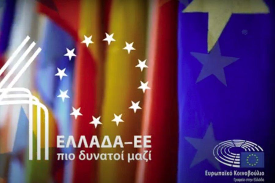 40 χρόνια της Ελλάδας στην ΕΕ: «Μεγαλώσαμε Μαζί» - ΒΙΝΤΕΟ