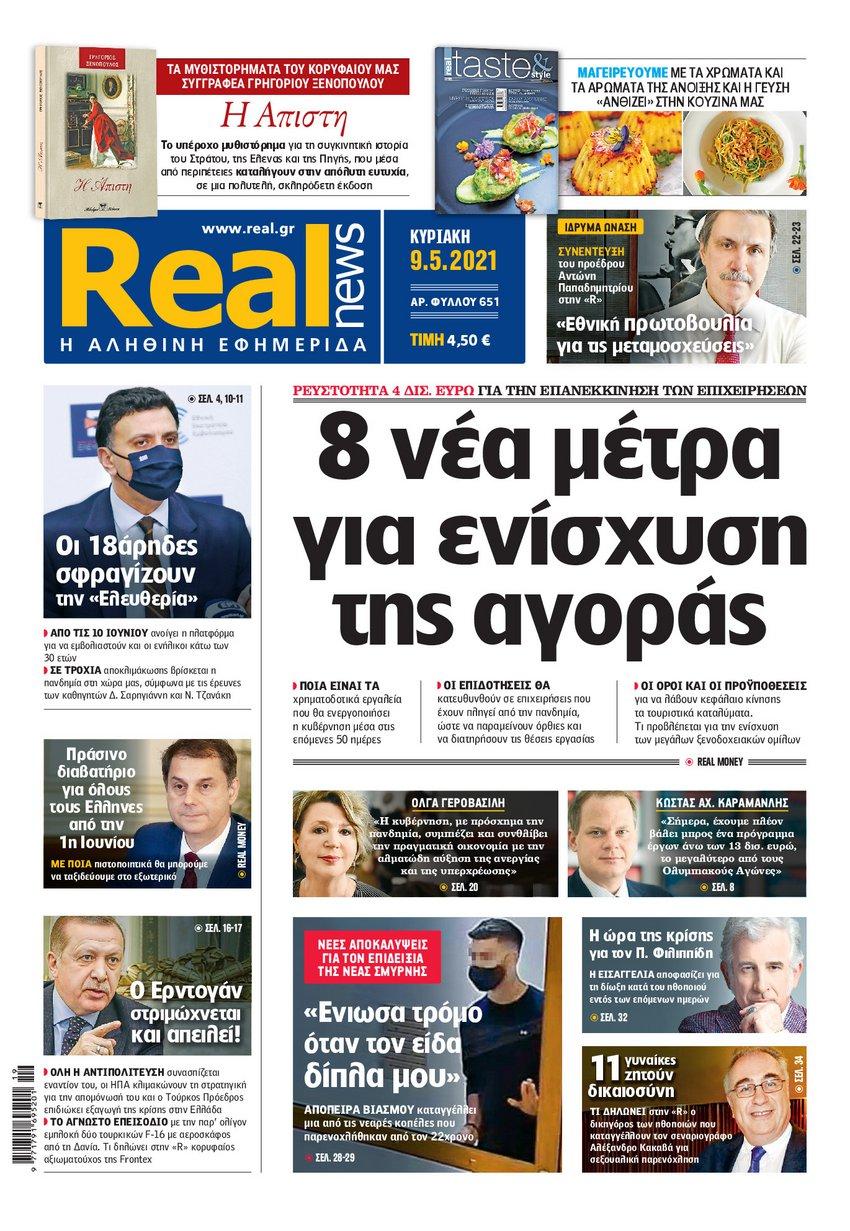 Realnews 9/5/2021