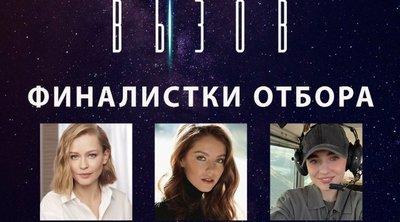 Ρωσία: Μια ηθοποιός και ένας σκηνοθέτης σε αποστολή στον Διεθνή Διαστημικό Σταθμό για τα γυρίσματα της ταινίας «Πρόκληση»