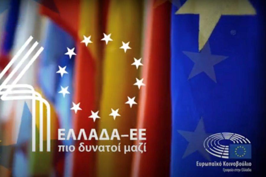 40 χρόνια της Ελλάδας στην ΕΕ: «Από την ασφάλεια των τροφίμων στην ασφάλεια των δεδομένων» - ΒΙΝΤΕΟ