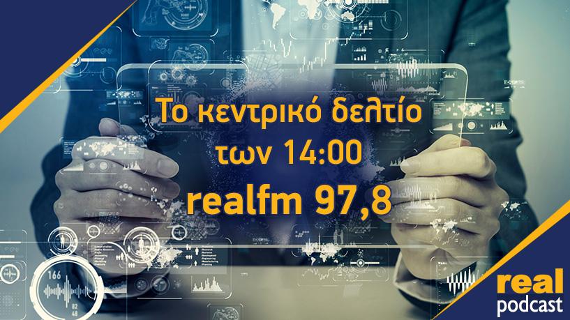 Το κεντρικό δελτίο των 14:00 realfm 97,8