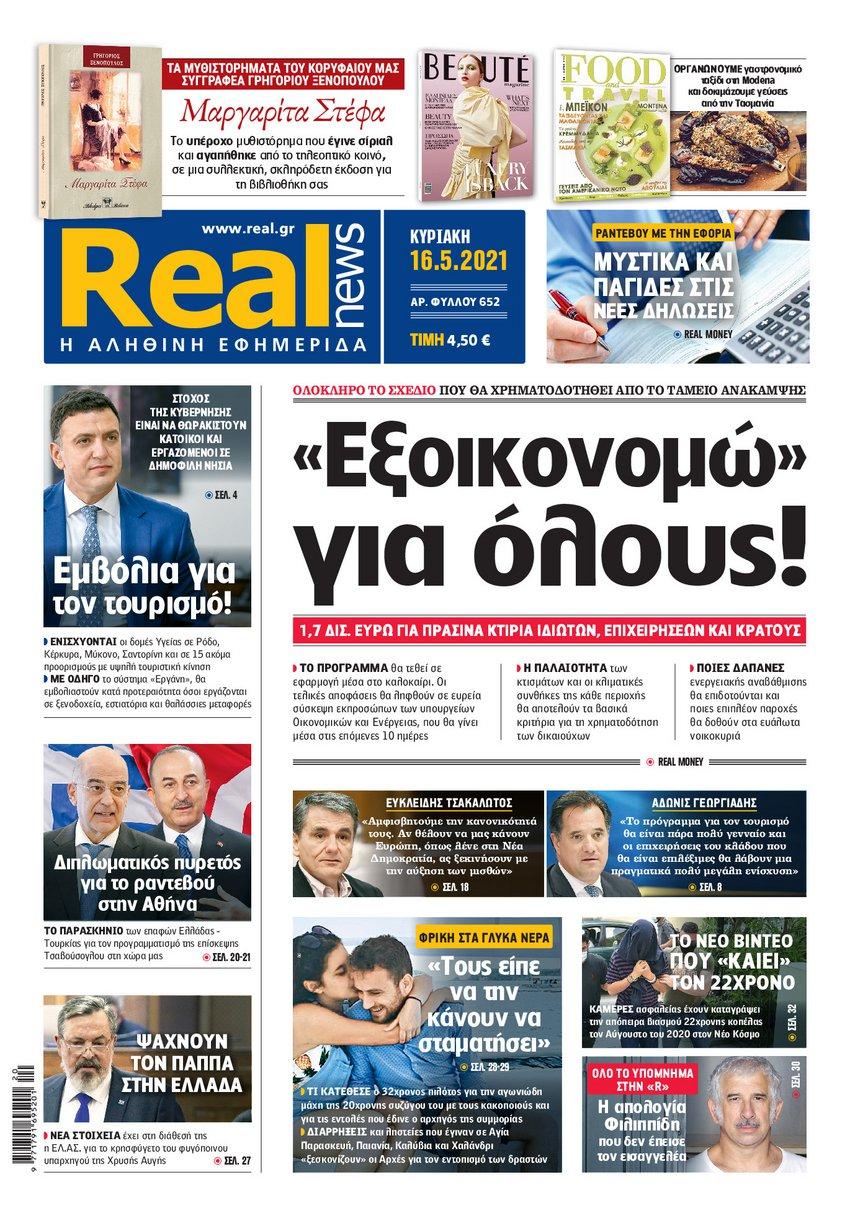 Realnews 16/5/2021