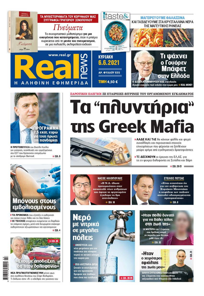 Realnews 6/6/2021