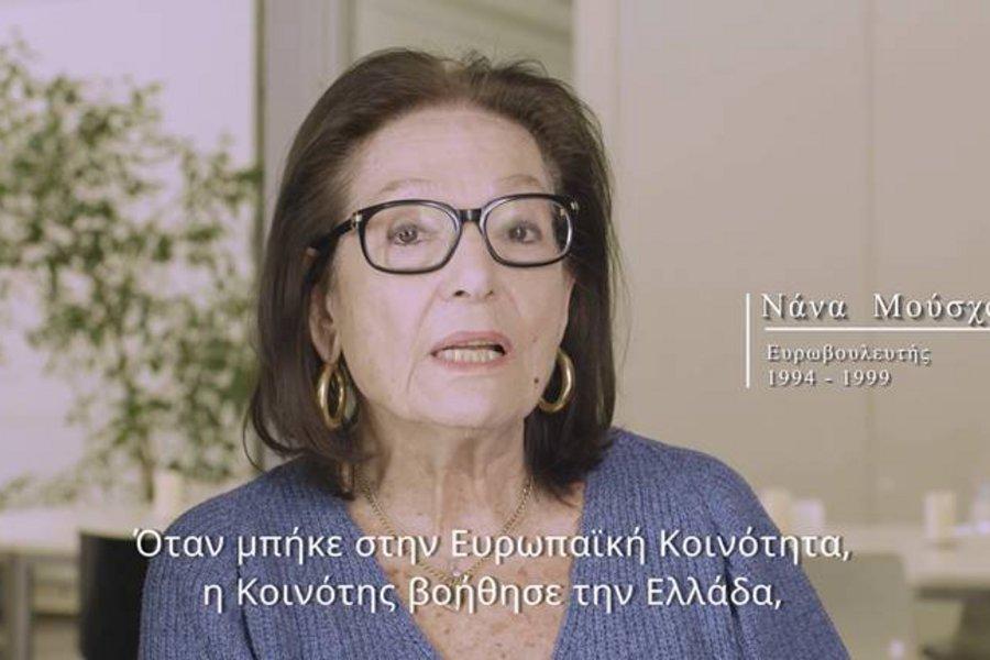 Η Νάνα Μούσχουρη για τα 40 χρόνια της Ελλάδας στην ΕΕ - ΒΙΝΤΕΟ