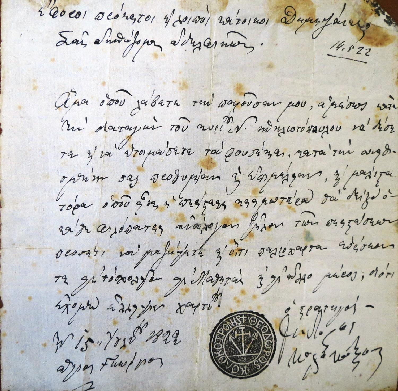 Επιστολή Κολοκοτρώνη προς προκρίτους Δημητσάνας περί συλλογής χαρτιού για κατασκευή φυσεκιών © ΙΕΕΕ-ΕΙΜ .  '...να μαζέψετε και ό,τι παλιόχαρτα ευρίσκονται εις το σχολείον εις μαθητάς και εις άλλο μέρος, διότι έχομεν έλλειψιν χαρτίου.' Άγιος Γεώργιος, 15 Ιουλίου 1822.