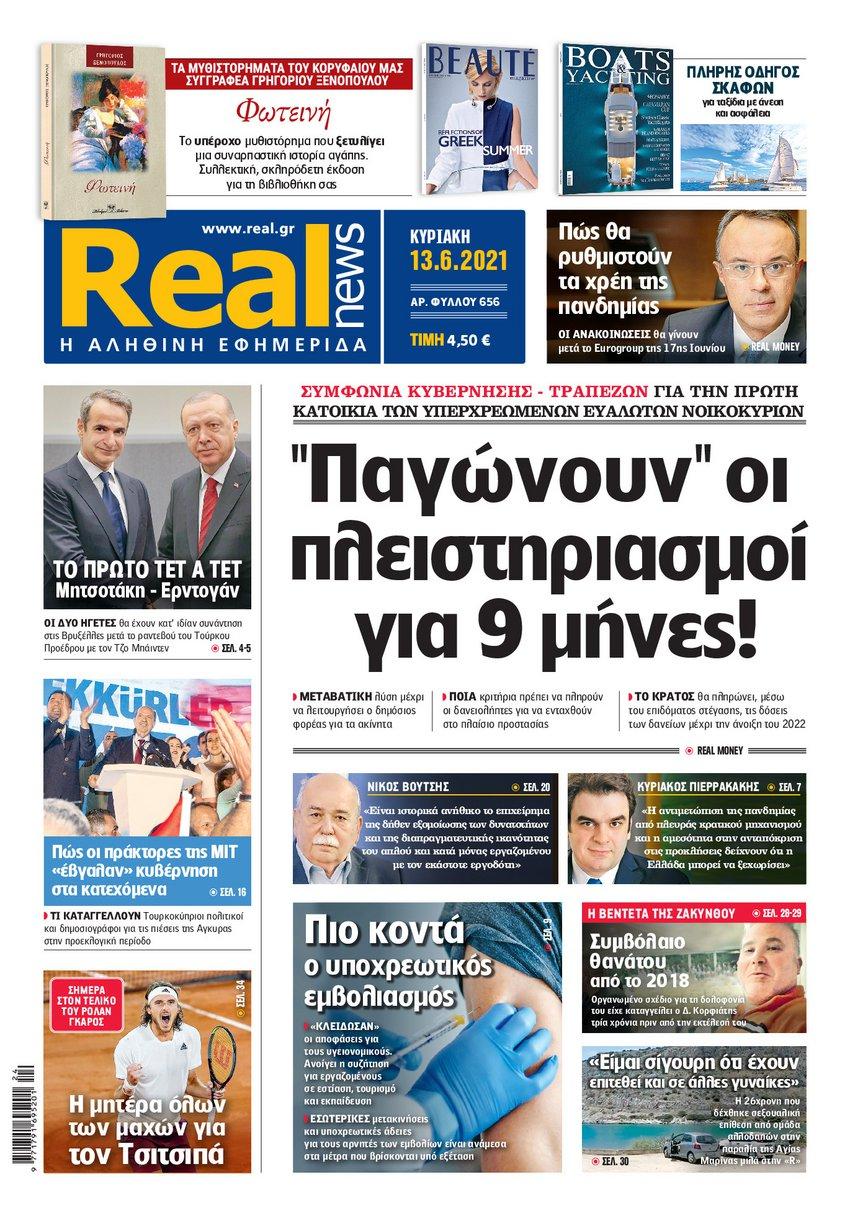Realnews 13/5/2021