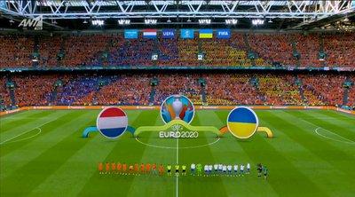 Νίκη για την Ολλανδία: 3-2 την Ουκρανία - ΒΙΝΤΕΟ