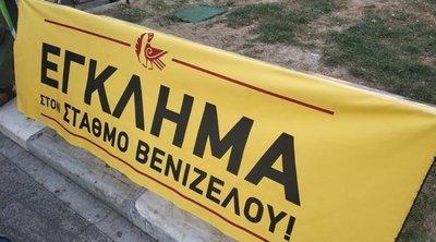Θεσσαλονίκη: Διαμαρτυρία στον Πύργο Τριγωνίου υπέρ της παραμονής των αρχαίων στο σταθμό Βενιζέλου