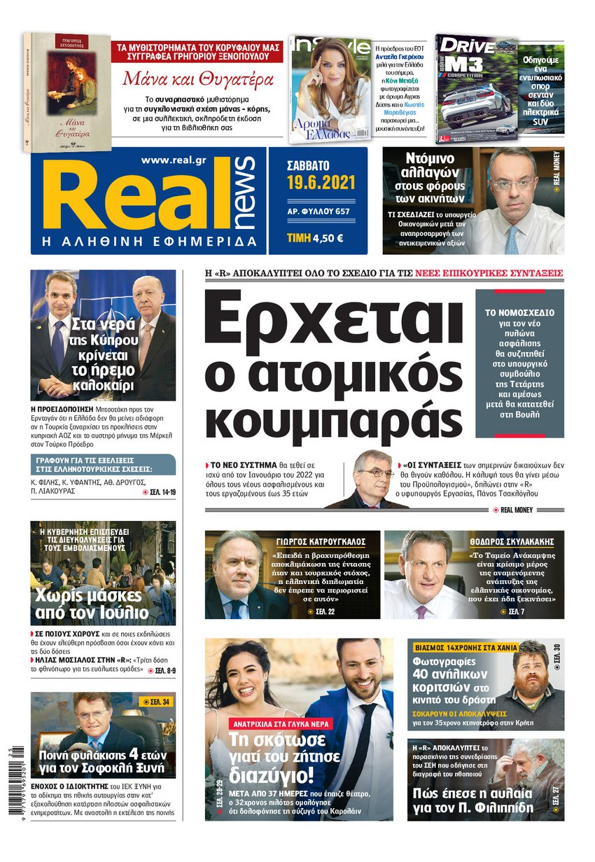Realnews 19/6/2021