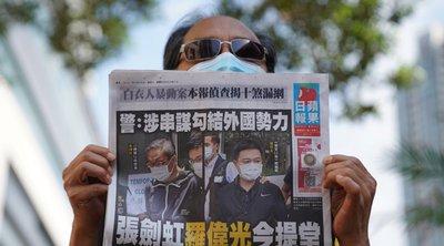 Χονγκ Κονγκ: Υπό κράτηση τα δύο στελέχη της Apple Daily