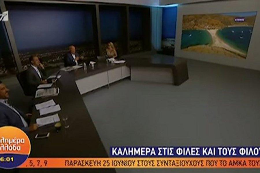 Καλημέρα Ελλάδα: Στο σκοτάδι το στούντιο της εκπομπής - Η αντίδραση του Παπαδάκη - ΒΙΝΤΕΟ