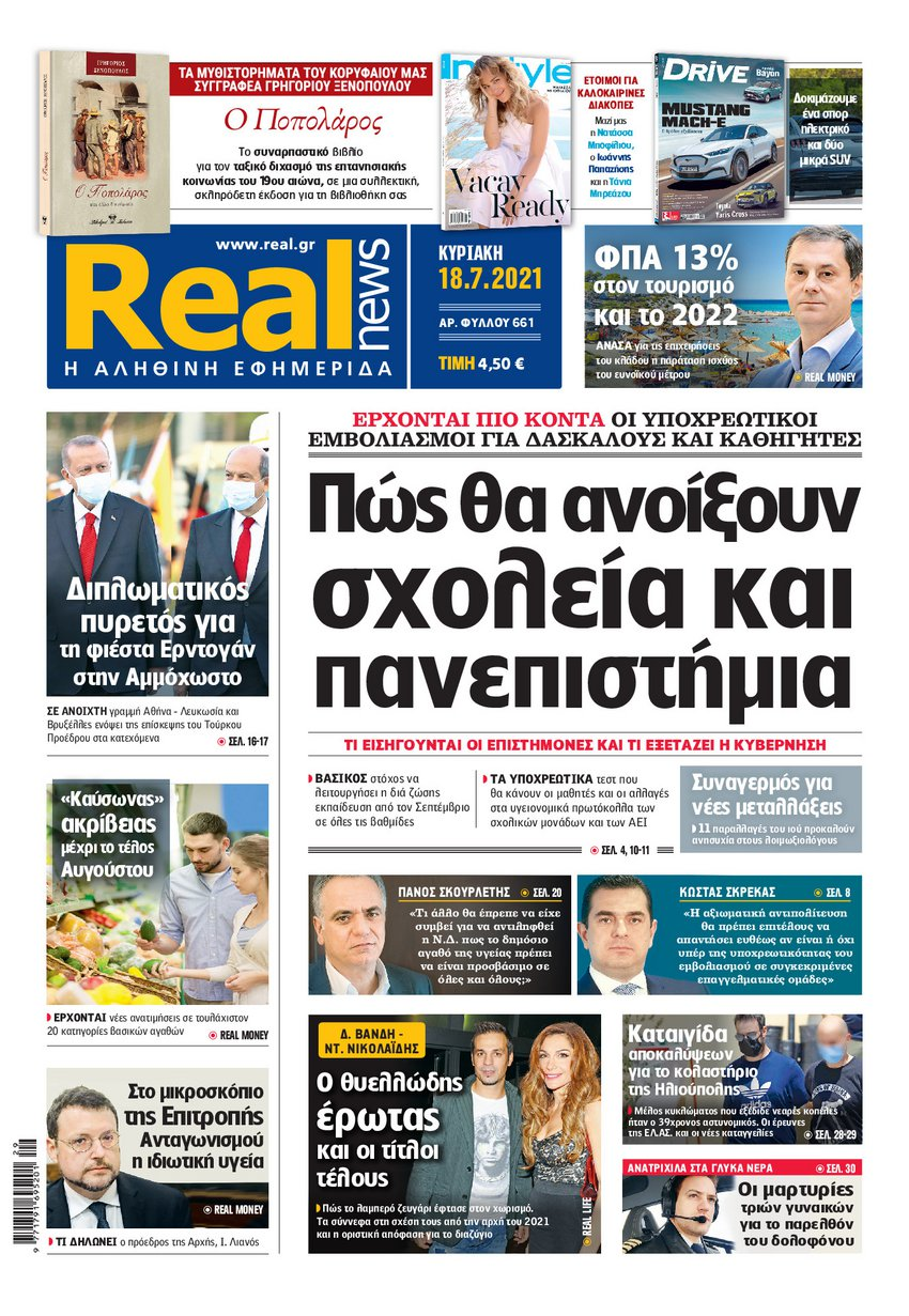 Realnews 18/7/2021