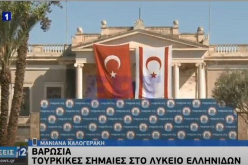 Συνεχίζονται οι προκλήσεις στα Βαρώσια: Ύψωσαν τουρκικές σημαίες στο Λύκειο Ελληνίδων - ΒΙΝΤΕΟ