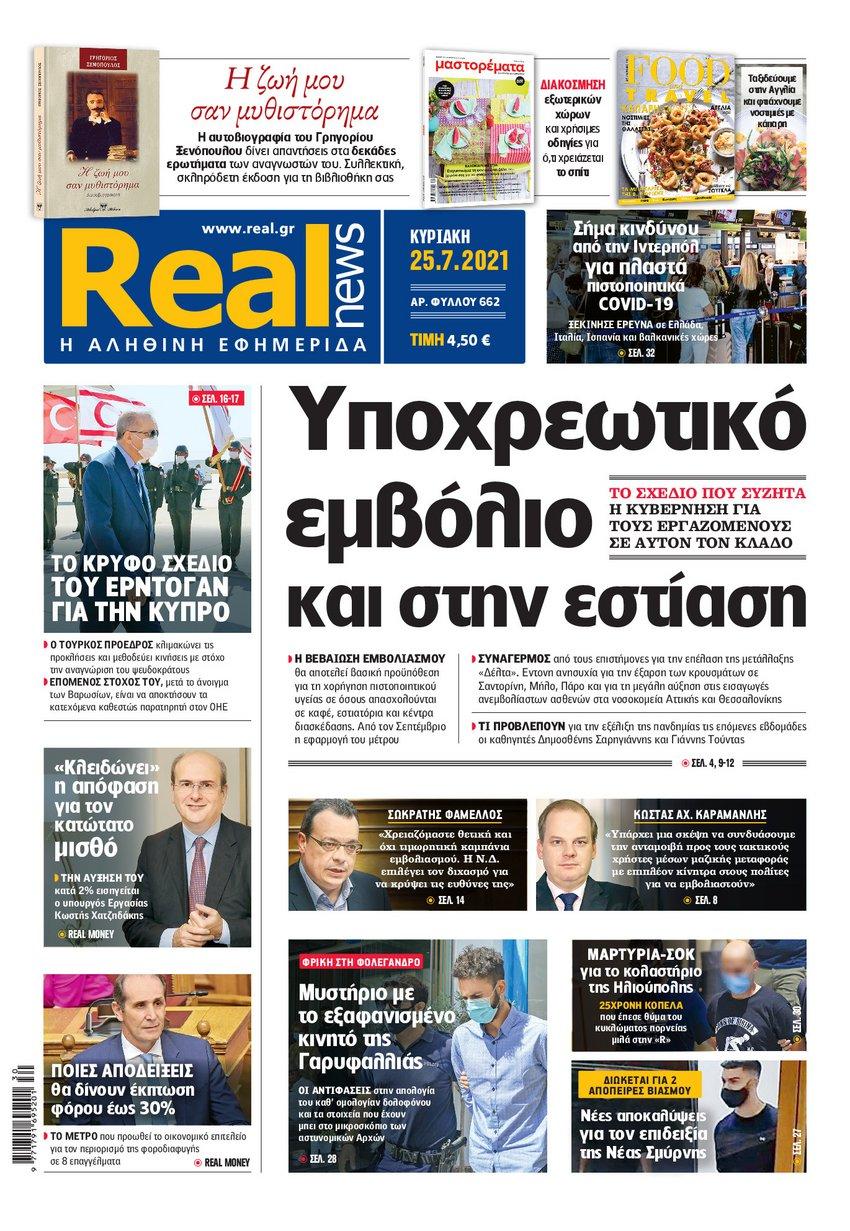 Realnews 25/7/2021