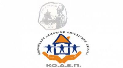 Δράση για την προστασία των αστέγων από τον καύσωνα βρίσκεται σε εξέλιξη από τον Δήμο Πειραιά