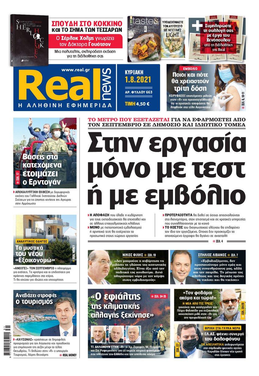 Realnews 1/8/2021