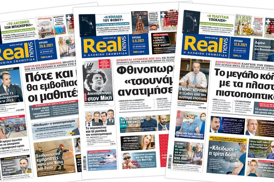 Η Realnews στο www.pressreader.com
