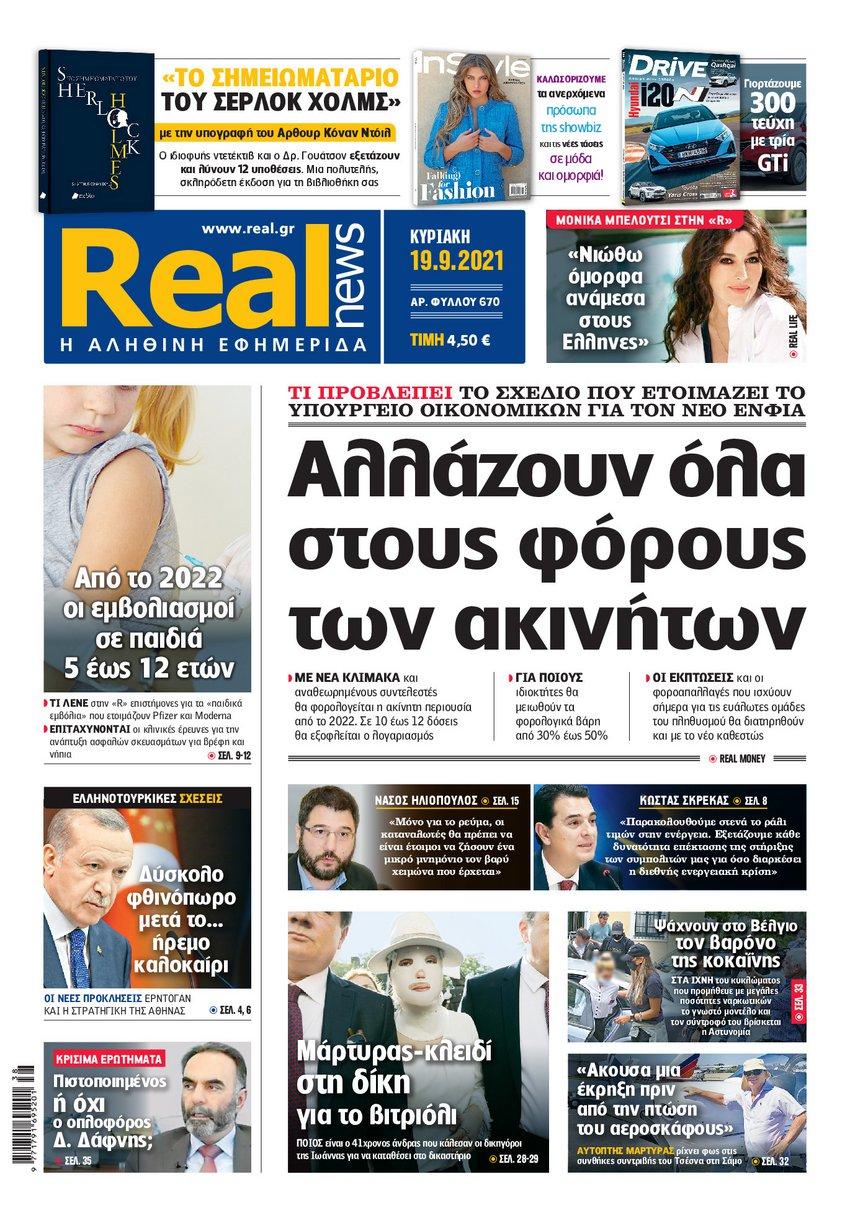 Realnews 19/9/2021