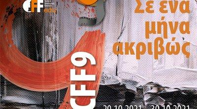 Σταυροδρόμι της 7ης Τέχνης τα Χανιά μέσα από το 9ο διεθνές φεστιβάλ κινηματογράφου