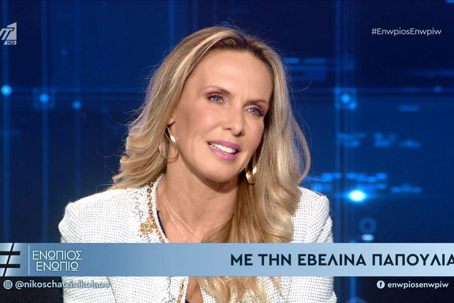 Εβελίνα Παπούλια: Οι «Δύο Ξένοι», ο Νίκος Σεργιανόπουλος και το καλάμι - BINTEO