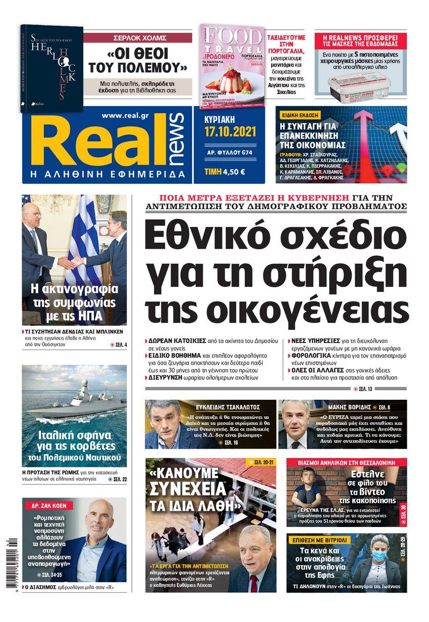 Realnews 17/10/2021