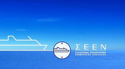 ΣΕΕΝ: Απαραίτητη η χρήση εναλλακτικών καυσίμων στη ναυτιλία, αλλά με ειδική κοστολογική μέριμνα για τα επιβατηγά πλοία