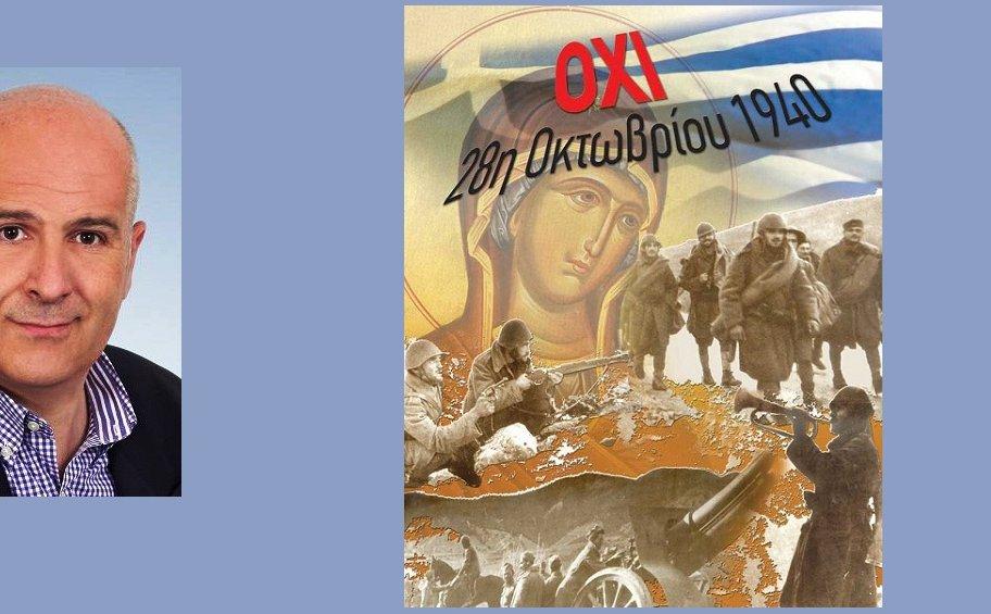 Π. Ν. Αβραμόπουλος: Το διαχρονικό ηθικοπνευματικό μήνυμα της 28ης Οκτωβρίου 1940