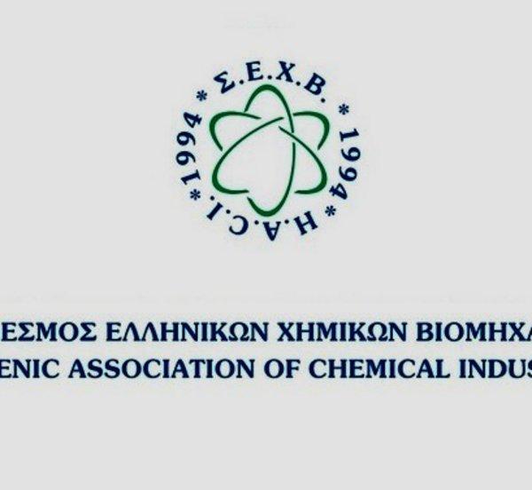 ΣΕΧΒ: Η ενεργειακή κρίση απειλεί την ελληνική χημική βιομηχανία
